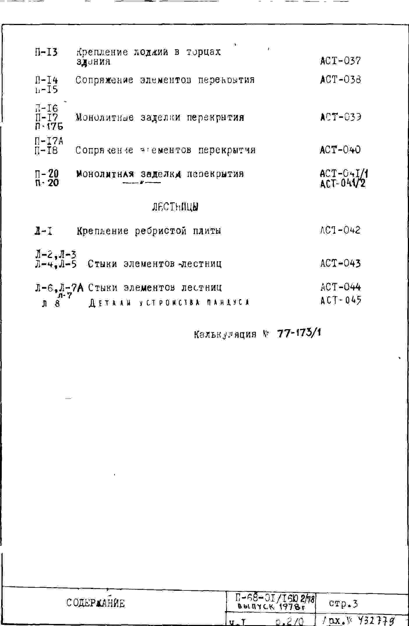 Типовой проект ii-68-01/16ю-2/78 16-ти этажные панельно-блоч.